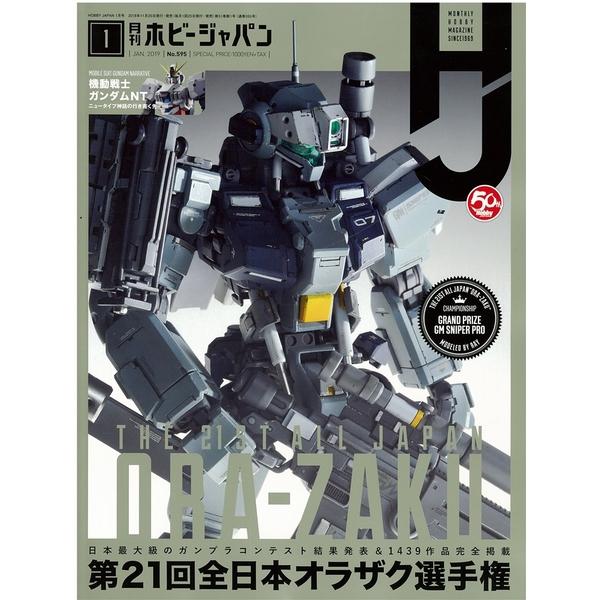 月刊ホビージャパン2019年1月号 書籍 【同梱種別B】 【ネコポス対応可】