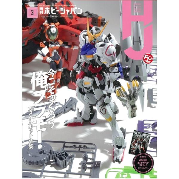 月刊ホビージャパン2020年3月号 書籍 【同梱種別B】 【ネコポス対応可】