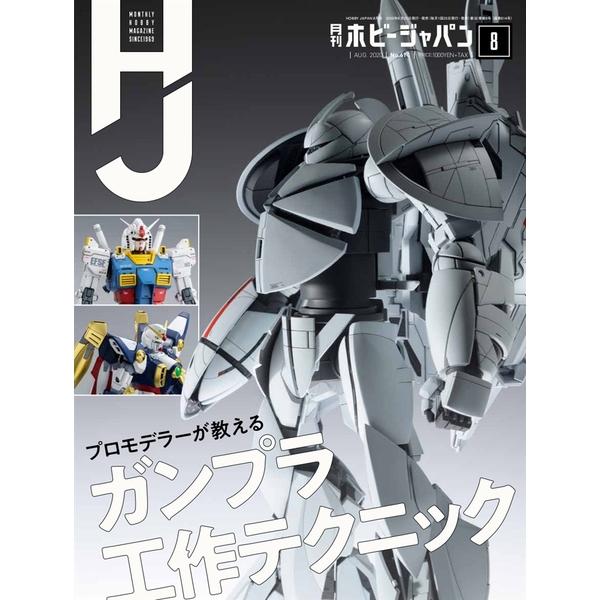 月刊ホビージャパン2020年8月号 書籍 【同梱種別B】 【ネコポス対応可】