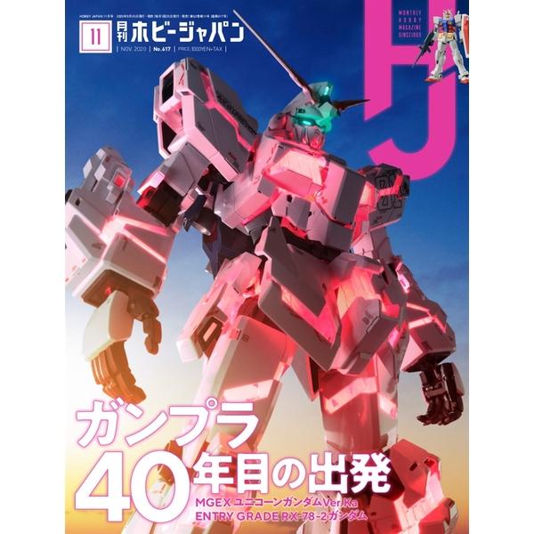 月刊ホビージャパン2020年11月号 書籍 【同梱種別B】 【ネコポス対応可】