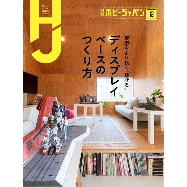 月刊ホビージャパン2020年12月号 書籍 【同梱種別B】 【ネコポス対応可】