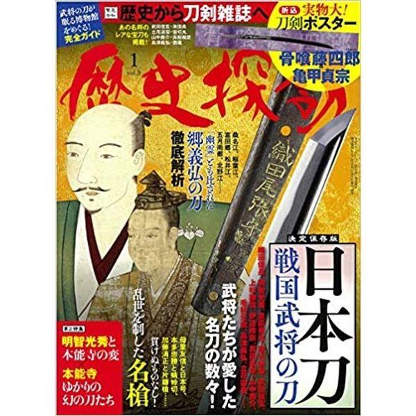 ホビージャパン 歴史探訪 vol.9 書籍【同梱種別B】 【ネコポス対応可】