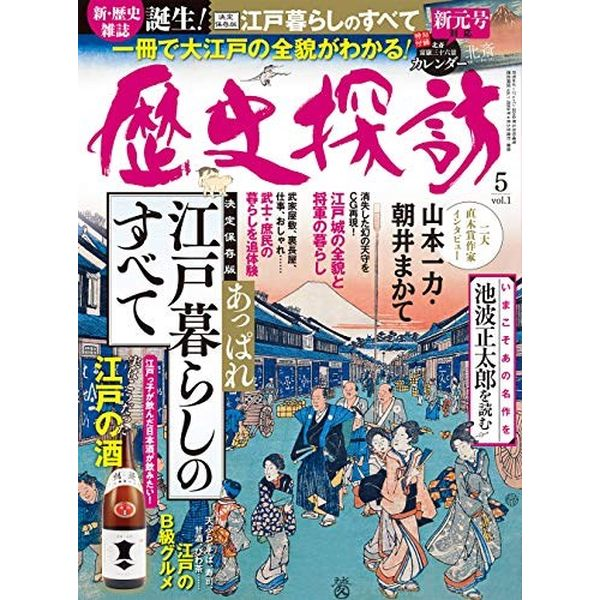ホビージャパン 歴史探訪 vol.1 書籍【同梱種別B】 【ネコポス対応可】