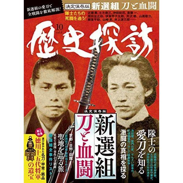 ホビージャパン 歴史探訪 vol.6 書籍【同梱種別B】 【ネコポス対応可】