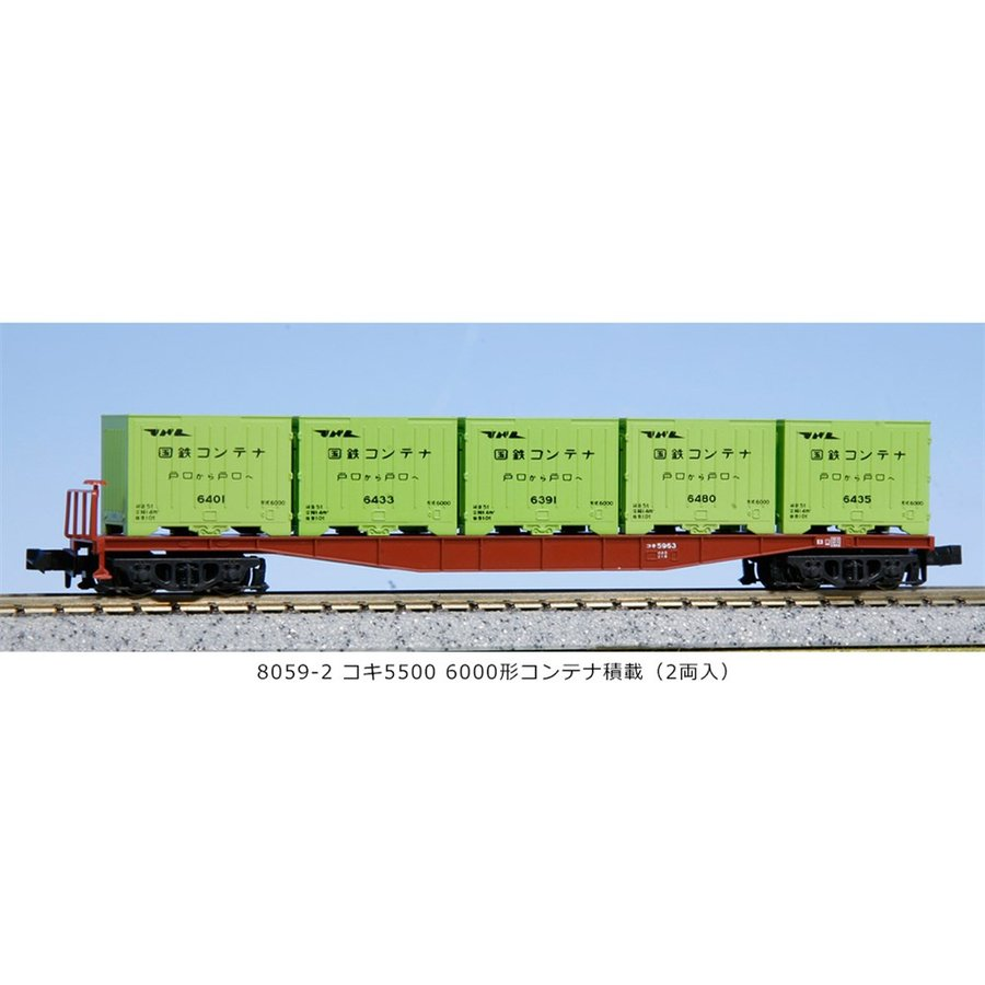 KATO Nゲージ コキ5500 6000形コンテナ積載(2両入) 鉄道模型 8059-2