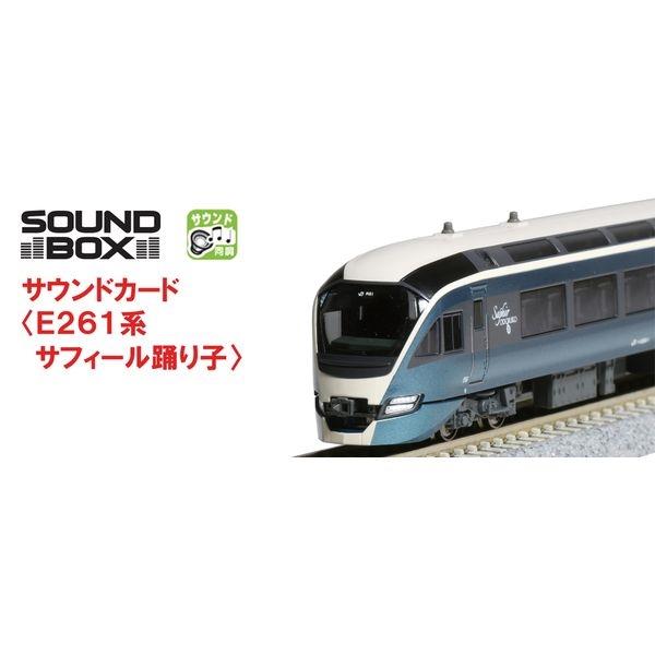【8月予約】KATO Nゲージ サウンドカード (E261系サフィール踊り子) 鉄道模型パーツ 22-242-1
