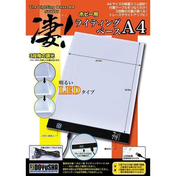 【11月予約】童友社 凄!ホビー用 ライティングベース A4 模型用グッズ SG-DLB-A4-2980