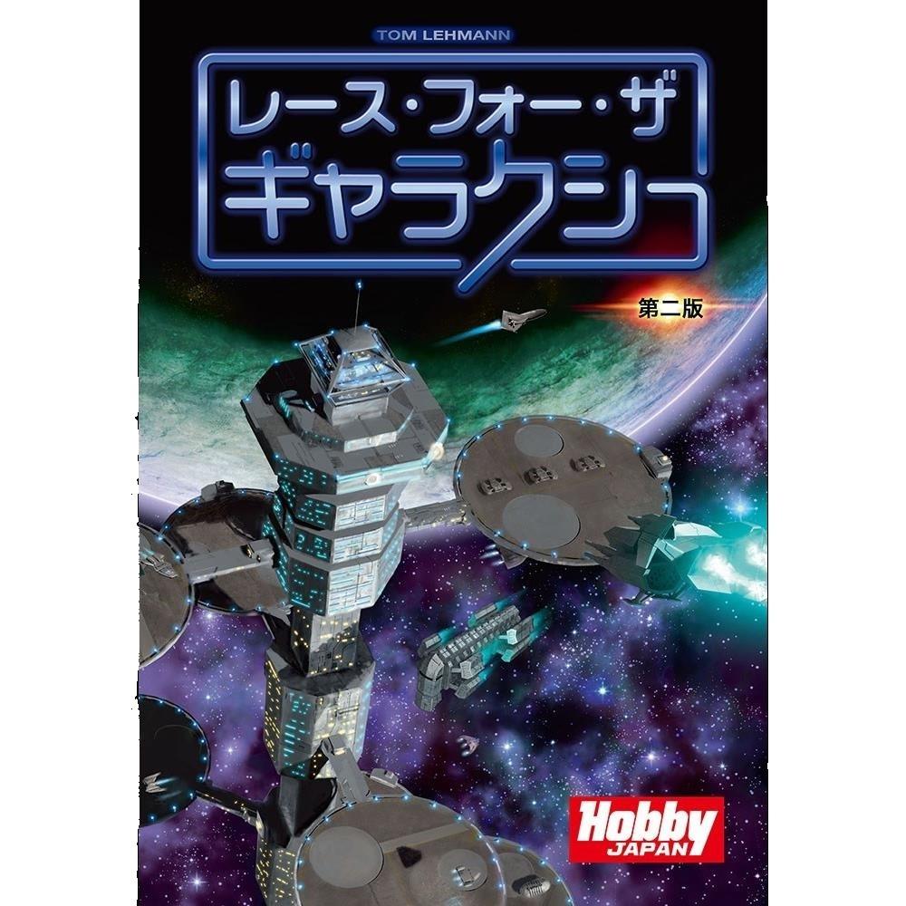 ホビージャパン レース・フォー・ザ・ギャラクシー:第二版 日本語版 アナログゲーム 4981932025322