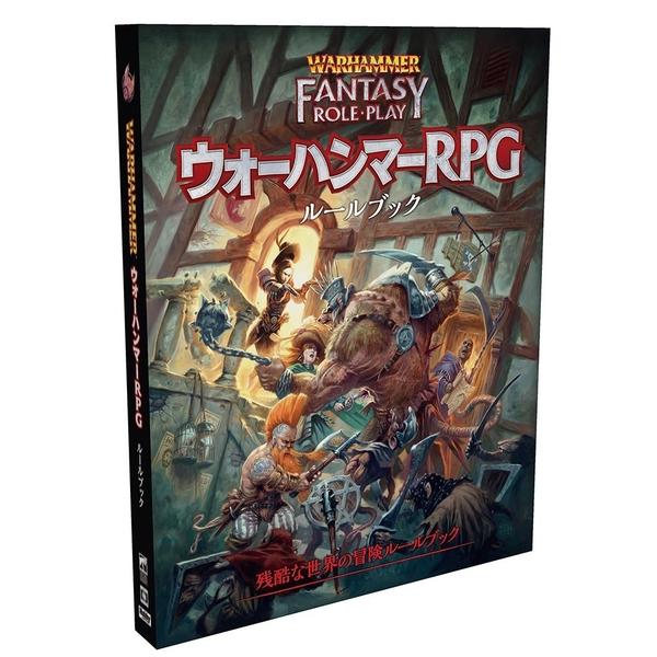 ホビージャパン ウォーハンマーRPG ルールブック【取寄対応】 アナログゲーム 4981932025537t