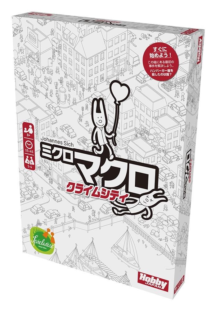 ホビージャパン ミクロマクロ:クライムシティ 日本語版 アナログゲーム 4981932025551