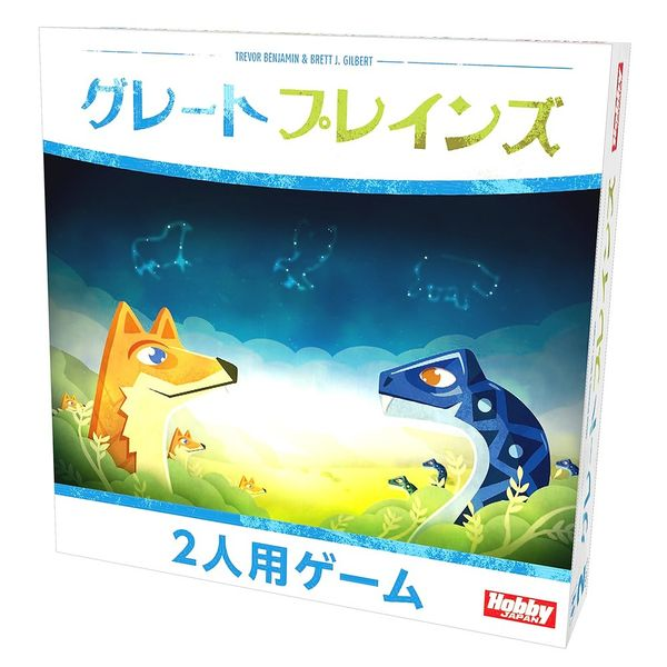 ホビージャパン グレートプレインズ 日本語版 アナログゲーム 4981932025858