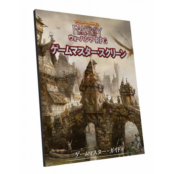 【9月予約】ホビージャパン ウォーハンマーRPG ゲームマスター・スクリーン アナログゲーム 4981932026107