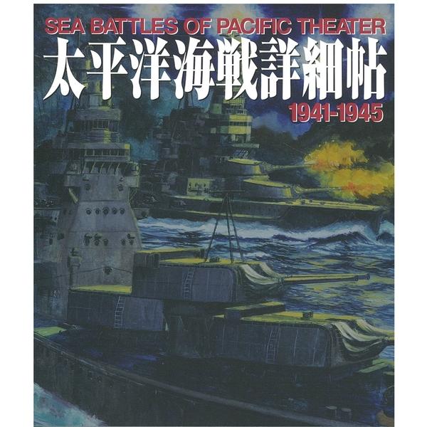 太平洋海戦詳細帖 書籍 【同梱種別B】【ネコポス対応可】