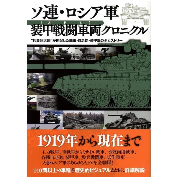 ソ連・ロシア軍 装甲戦闘車両クロニクル 書籍 【同梱種別B】【ネコポス対応可】