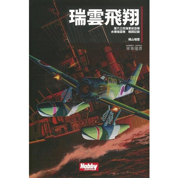 瑞雲飛翔 書籍 【同梱種別B】