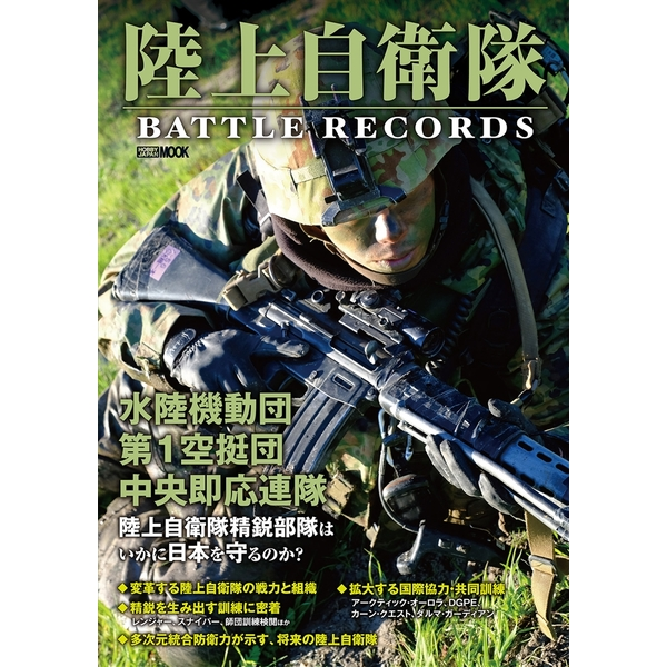 陸上自衛隊 BATTLE RECORDS 書籍 【同梱種別B】【ネコポス対応可】