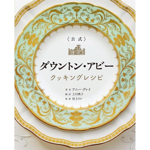《公式》 ダウントン・アビー クッキングレシピ 書籍 【同梱種別B】