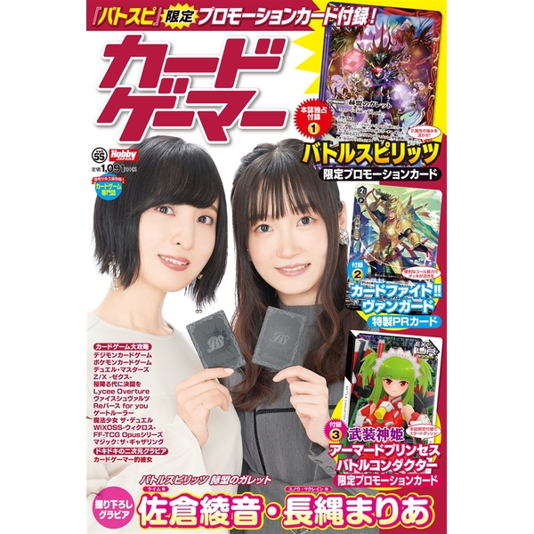 カードゲーマーVol.55 【書籍】