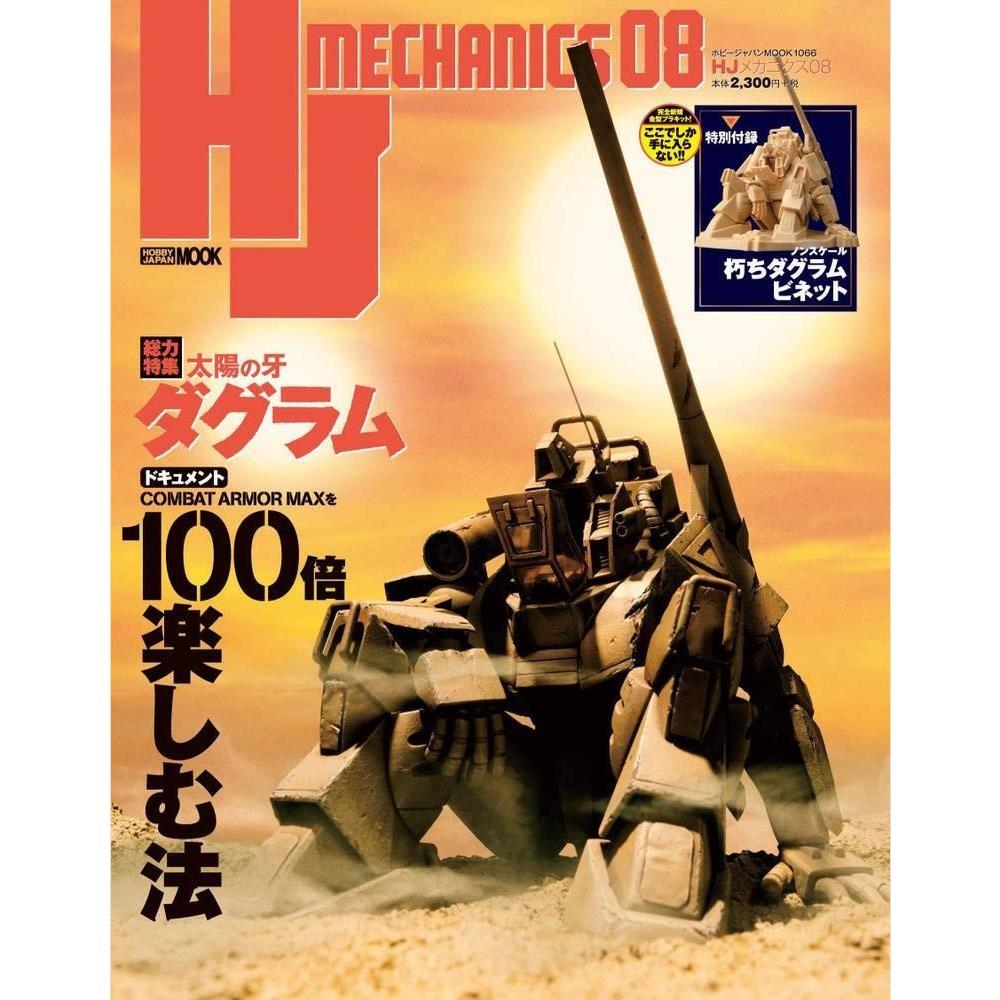 【3月13日発売】ホビージャパン HJメカニクス08 専門書籍 9784798624396
