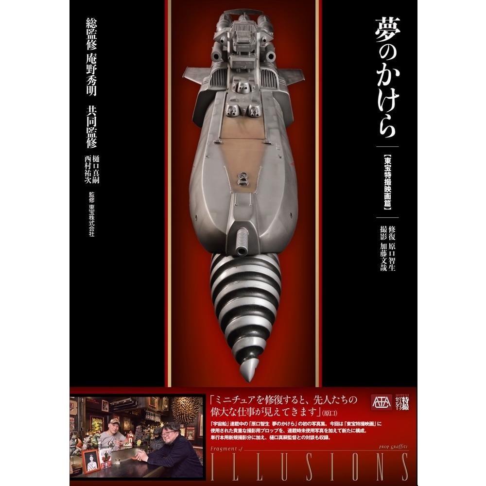 【3月12日発売】ホビージャパン 夢のかけら 東宝特撮映画篇 専門書籍 9784798624471