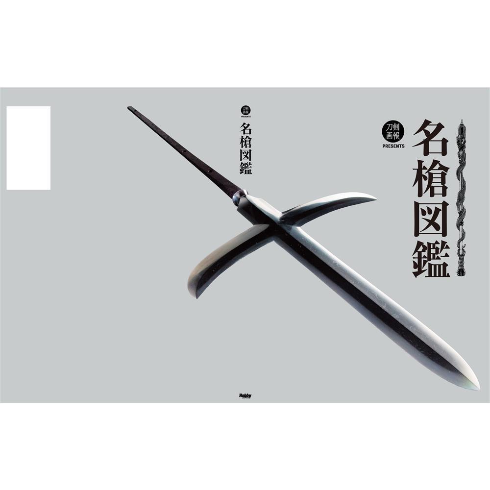名槍図鑑 書籍 【同梱種別B】 【送料無料】
