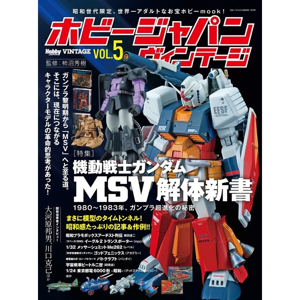 【4月2日発売】ホビージャパン ヴィンテージVol.5 専門書籍 9784798624730【ネコポス対応可】