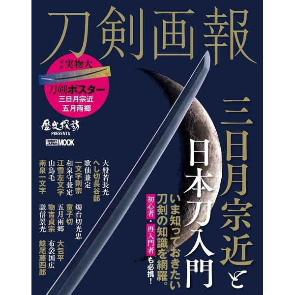 【4月6日発売】刀剣画報 三日月宗近と日本刀入門 専門書籍 9784798624839