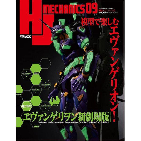 【7月16日発売】ホビージャパン HJメカニクス09 書籍 【ネコポス対応可】
