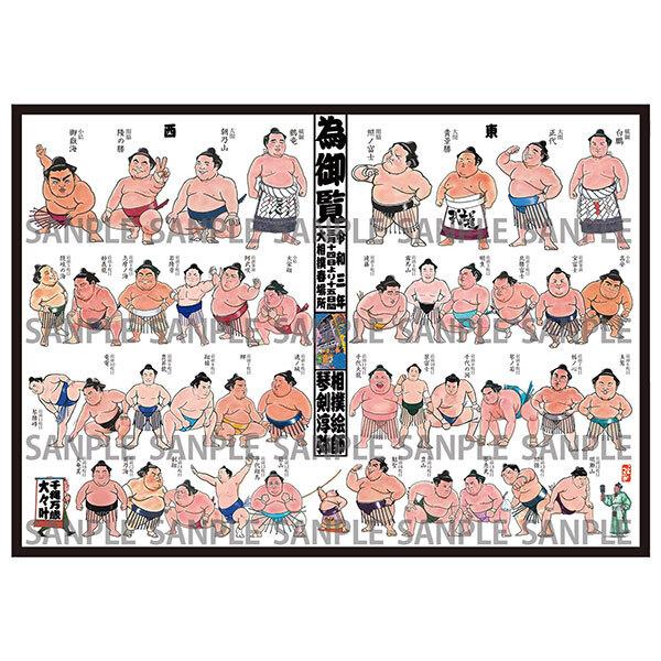 《特典付き》ホビージャパン 相撲絵師  琴剣大相撲イラスト集 書籍 【同梱種別B】