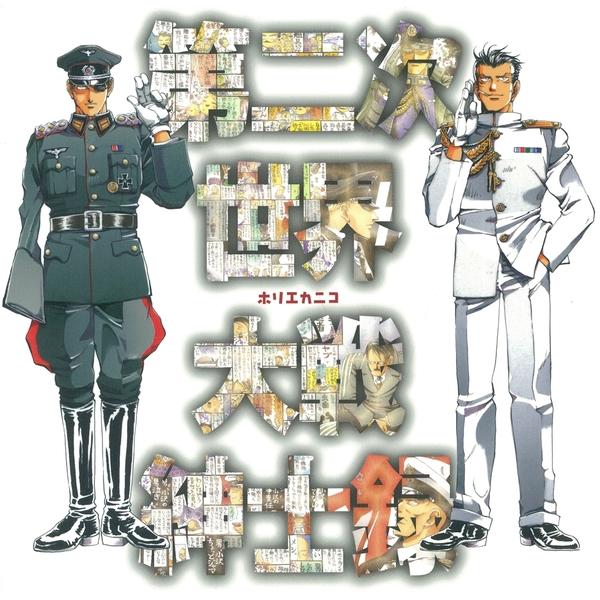 第二次世界大戦紳士録 書籍 【同梱種別B】