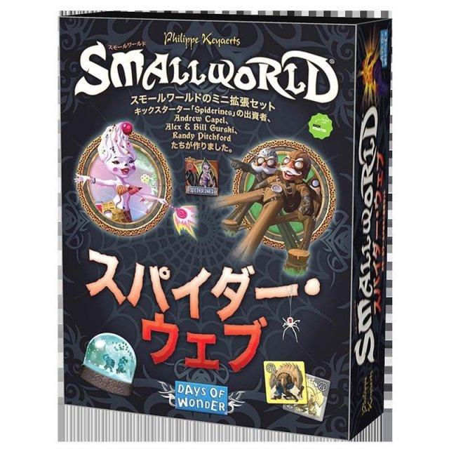 ホビージャパン スモールワールド スパイダー・ウェブ 日本語版 ボードゲーム 0824968126011