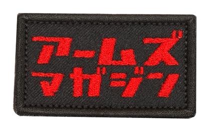 アームズマガジンオリジナルパッチ カタカナVer. BK【同梱種別A】 ホビージャパン製品 AM2012