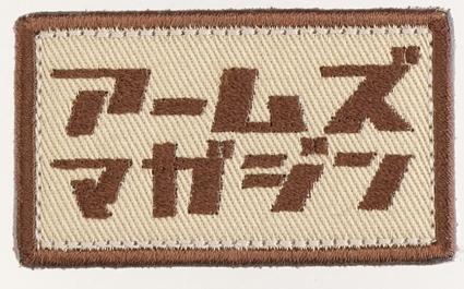 アームズマガジンオリジナルパッチ カタカナVer. TAN【同梱種別A】 ホビージャパン製品 AM2013