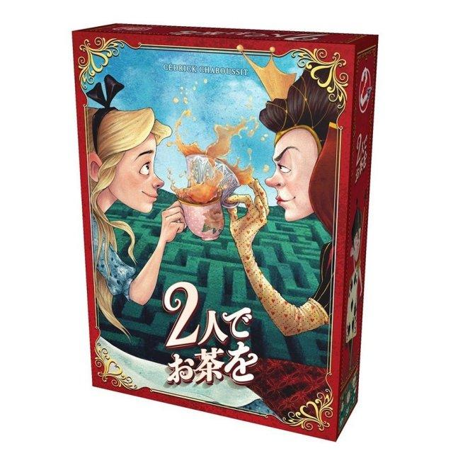 ホビージャパン 2人でお茶を 日本語版 ボードゲーム 3558380074083