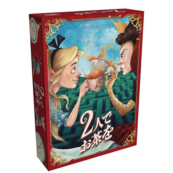 ホビージャパン 2人でお茶を 日本語版【取寄対応】 アナログゲーム 3558380074083t