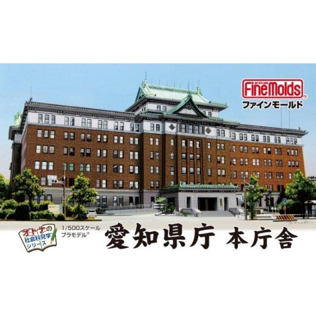 ファインモールド 1/500「オトナの社会科見学シリーズ」愛知県庁 本庁舎 スケールモデル SE3