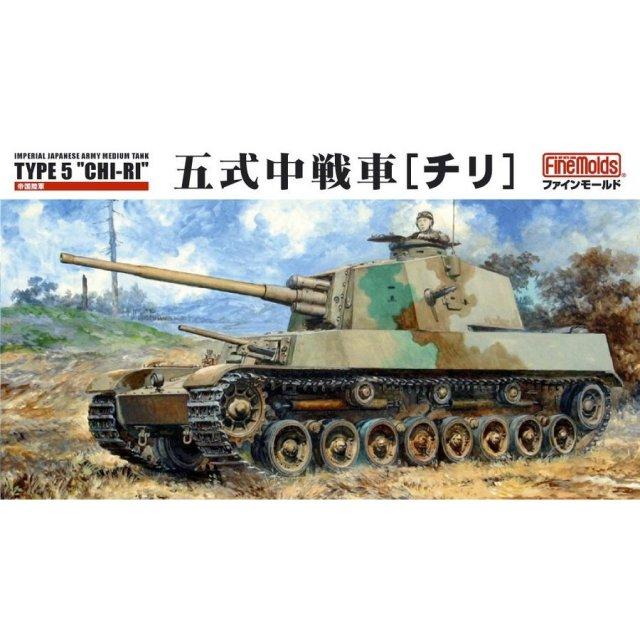 ファインモールド 1/35 帝国陸軍 五式中戦車 チリ スケールモデル FM28