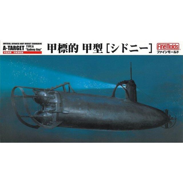 ファインモールド 1/72 帝国海軍 甲標的 甲型 [シドニー] スケールモデル FS3
