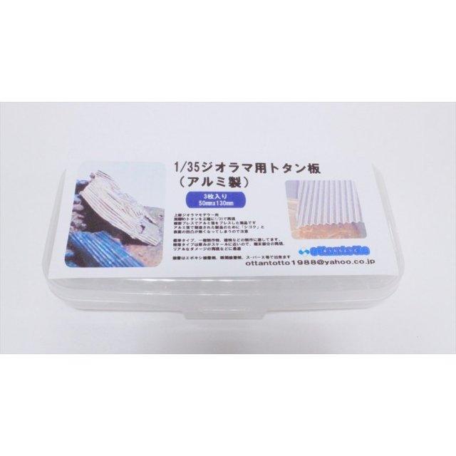 レインボーテン  1/35 ジオラマ用 トタン板(3枚入) 模型用グッズ 4538888320041