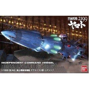 プラモデル バンダイ 宇宙戦艦ヤマト2199 1/1000 独立戦闘指揮艦 デウスーラII世・コアシップ