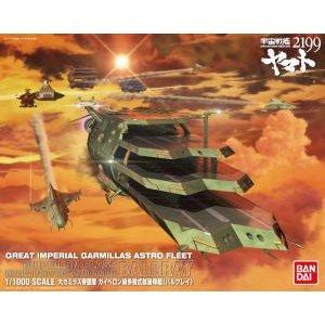 バンダイ 1/1000 ガイペロン級多層式航宙母艦ランベア 「宇宙戦艦ヤマト2199」より キャラクタープラモデル 0185138