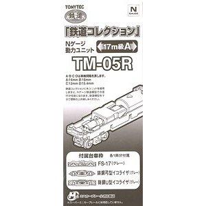トミーテック Nゲージ 鉄道コレクション 動力ユニット 17m級用A 鉄道模型パーツ TM-05R