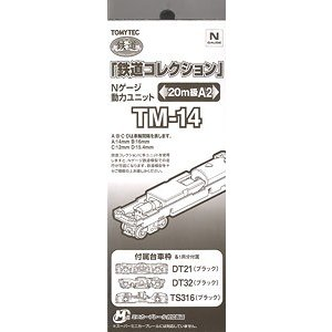 トミーテック Nゲージ 鉄道コレクション 動力ユニット 20m級用A2 鉄道模型パーツ TM-14