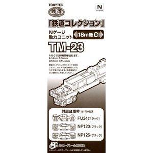トミーテック Nゲージ 鉄道コレクション 動力ユニット 18m級用C 鉄道模型パーツ TM-23