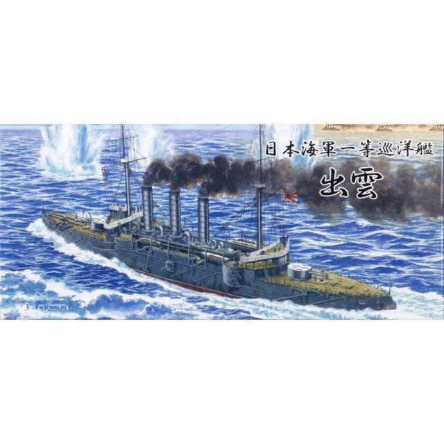 フォーサイト 1/700 日本海軍一等巡洋艦 出雲 スケールモデル 00139