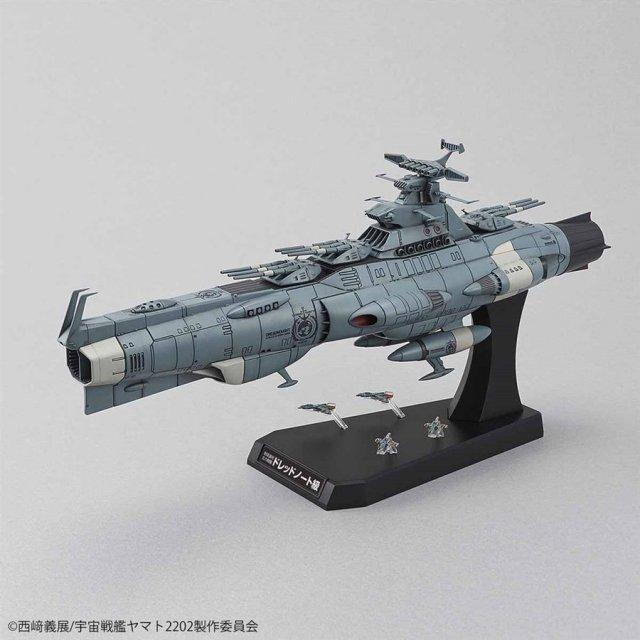 バンダイ 1/1000 地球連邦主力戦艦ドレッドノート級 ドレッドノート 「宇宙戦艦ヤマト」より プラモデル 0216388
