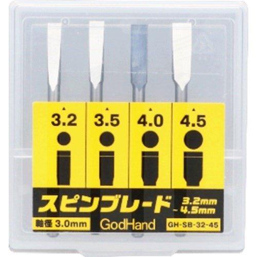 ゴッドハンド スピンブレード 3.2~4.5mm 模型用グッズ GH-SB-32-45