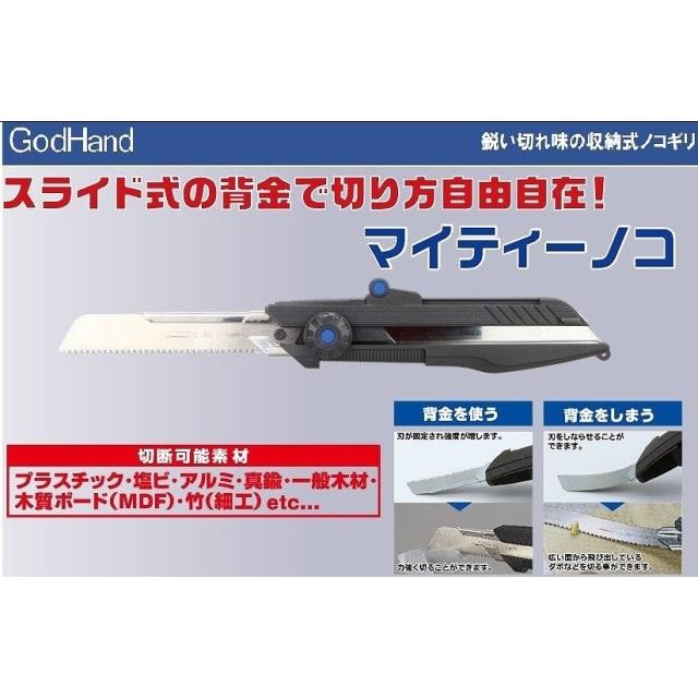 【2月予約】ゴッドハンド マイティーノコ 模型用グッズ GH-CK