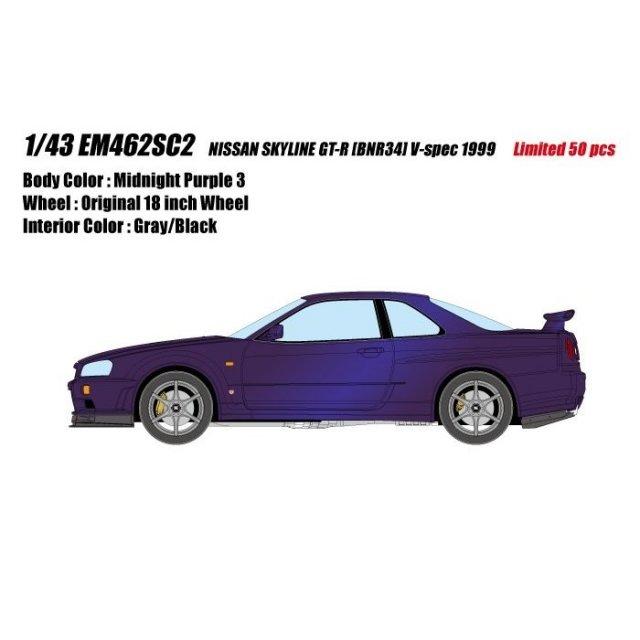 アイドロン 1/43 ニッサン スカイラインGT-R BNR34 V-spec 特別限定 2000 ミッドナイトパープル3 完成品ミニカー EM462SC2