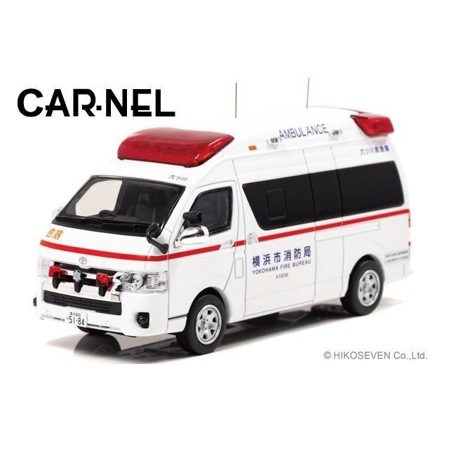 カーネル 1/43 トヨタ ハイメディック 2019 神奈川県横浜市消防局高規格救急車 完成品ミニカー CN431904